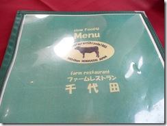 ファームレストラン千代田