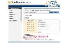 StarDomainネームサーバーの変更画面