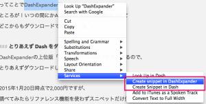 DashExpanderに直接スニペットが作れる…!