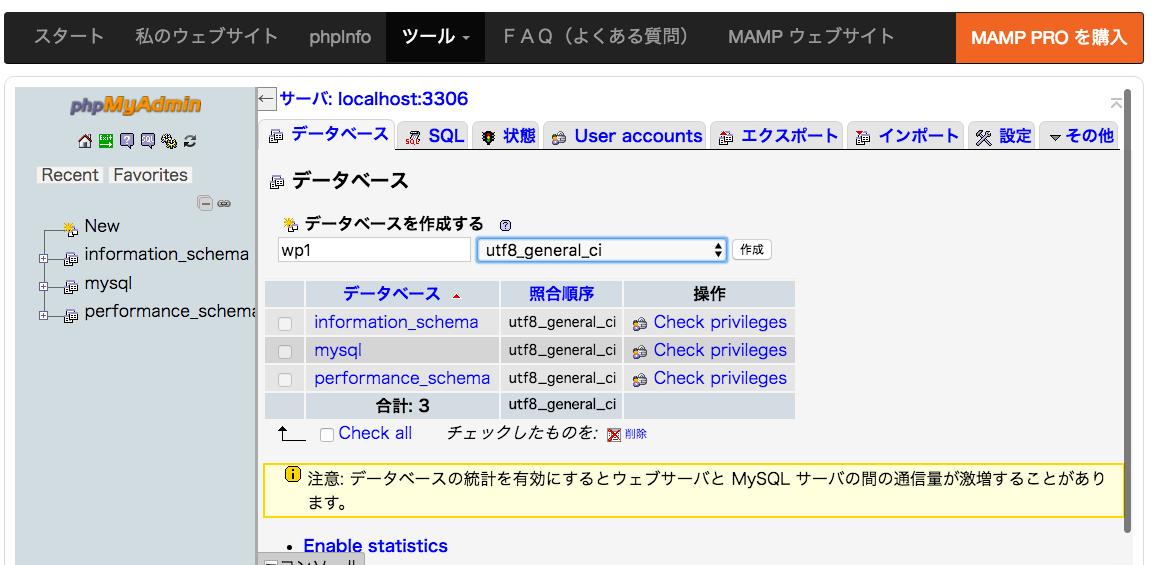 phpMyAdminのデータベースタブ