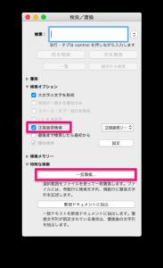 mi検索置換ダイアログ