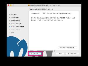 MAMPインストール画面。カスタマイズのボタンに注目