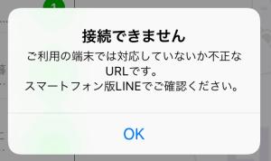 「接続できません。ご利用の端末では対応していないか不正なURLです。スマートフォン版LINEでご確認ください。」