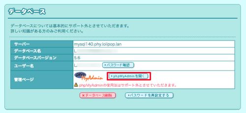 ロリポップ!ユーザー専用ページ - phpMyAdminを開く