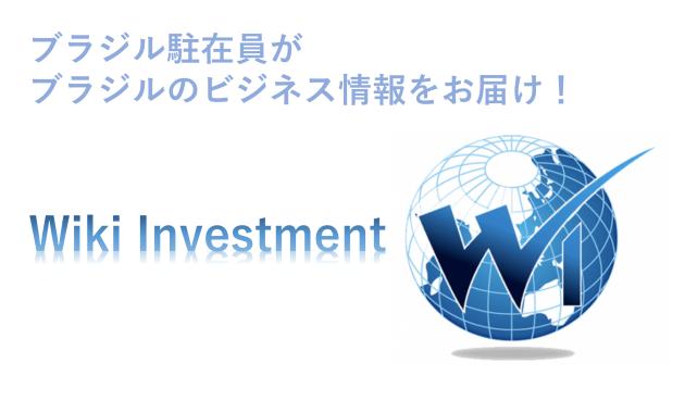 ブラジル駐在員がブラジルのビジネス情報をお届け!Wiki Investment