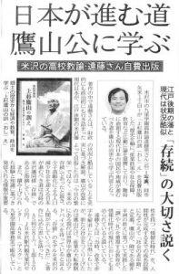 九里学園遠藤英先生出版