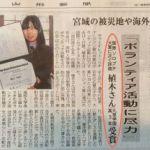 九里学園国際ソロプチミスト日本北リジョン受賞