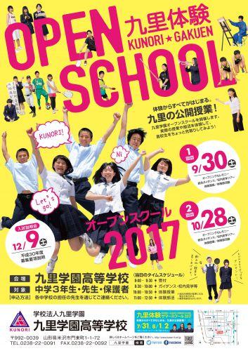 九里学園オープンスクール2017