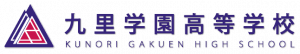 九里学園高等学校