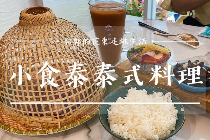 【台北松山】小食泰Fanthaisy泰式料理┃捷運中山國中站附近的個人獨享泰式美食┃