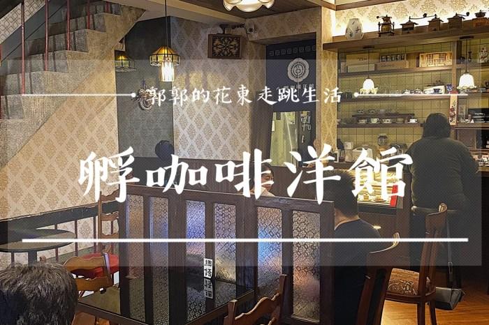 【台北大同】孵珈琲洋館┃走進大稻埕街區。老上海風格的手沖咖啡廳┃