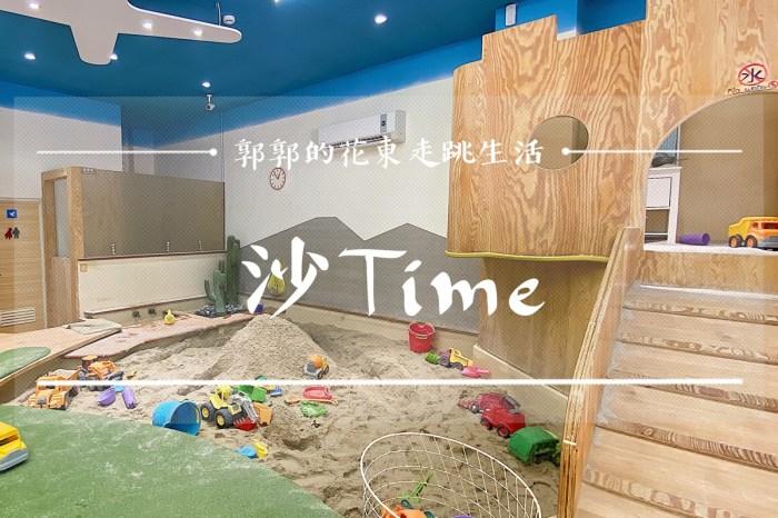 【新竹竹北】沙Time玩沙時間┃炎炎夏天可以吹冷氣堆沙堡的親子出遊首選┃