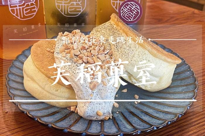 【台北大同】芙稻菓室Fú Dàu┃甜點中的米香氣,熟悉的味道,氣味的尋寶。┃