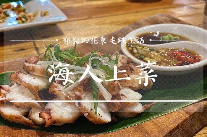 【台東東河】海人上菜┃都蘭海岸公路旁不可不知道的隱藏版特色料理┃
