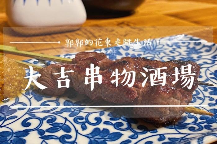 【花蓮市區】大吉串物酒場┃烤肉串與日式宵夜的小酌首選┃