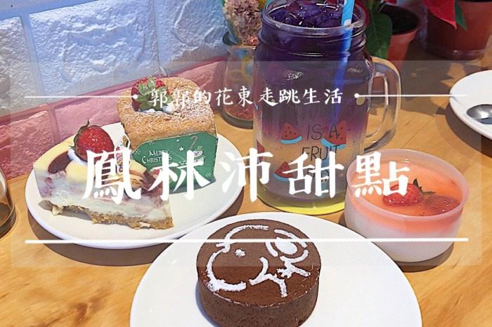 【花蓮鳳林】沛甜點┃鳳林火車站旁好好吃的重乳酪蛋糕。下午茶店┃