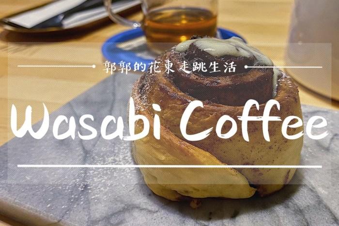 【花蓮市區】Wasabi Coffee┃近遠東百貨的巷弄老屋手沖咖啡.下午茶店┃