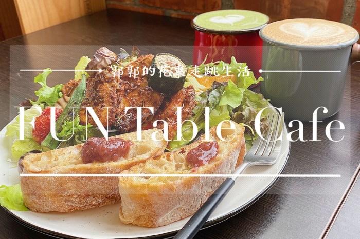 【花蓮吉安】FUN Table Cafe┃慈濟科大旁,充滿綠色植栽與悠閒的玻璃屋早午餐┃