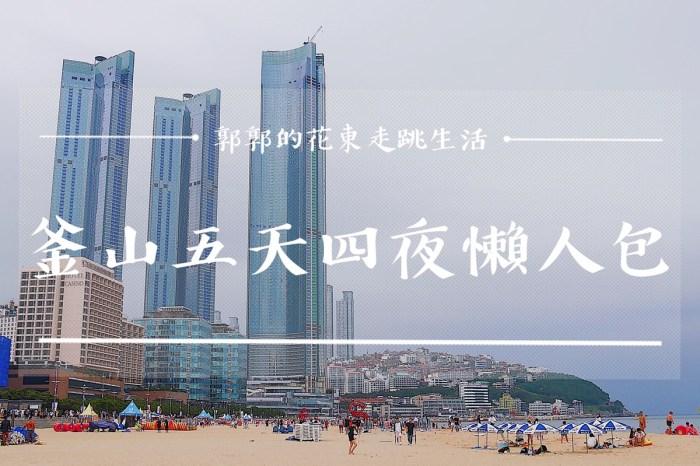 【韓國遊記】釜山五天四夜自由行懶人包┃初訪必吃必訪住宿,交通,景點,美食┃