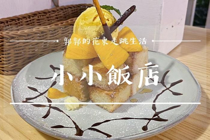 【花蓮市區】小小洋房。小小飯店┃重出江湖的蜜糖吐司。簡餐下午茶店┃