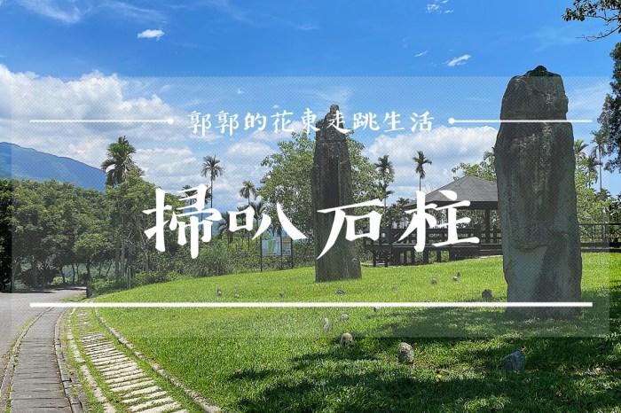 【花蓮遊記】掃叭石柱遺址┃舞鶴高地上乘載3000年傳說故事的巨石遺跡┃