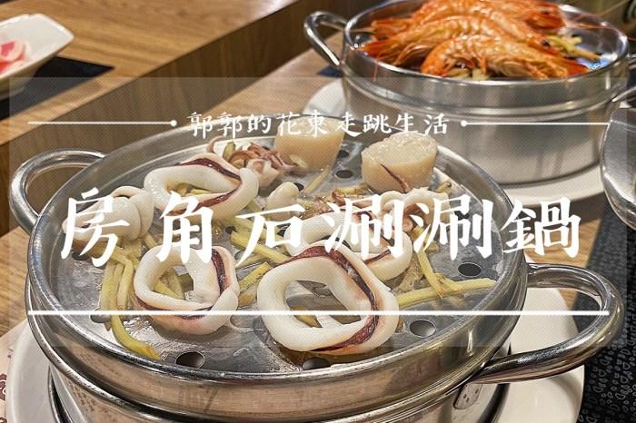 【花蓮市區】房角石涮涮鍋┃四種食材熬煮出來的濃郁海鮮蒸火鍋┃