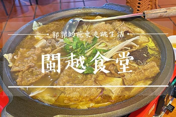 【花蓮鳳林】閩越食堂┃冷颼颼的冬天,就是要吃羊肉爐配梅子雞和烤魚┃