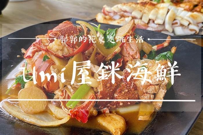 【花蓮壽豐】Umi屋銤海鮮┃海洋公園斜對面,海景第一排的平價龍蝦餐廳┃