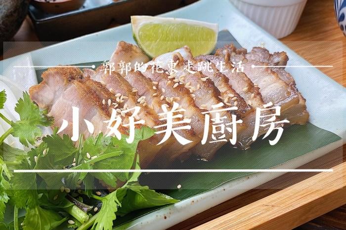 【花蓮秀林】小好美 Hao-Mei 廚房┃台九線旁結合原住民食材的簡餐定食┃
