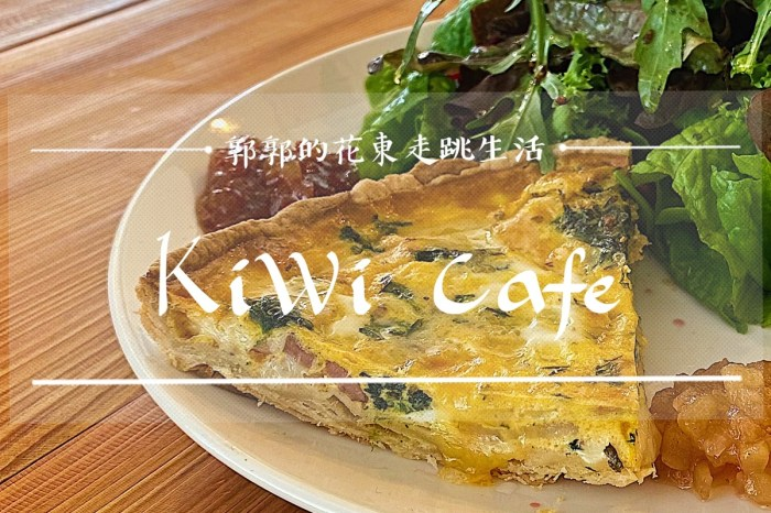 【花蓮光復】Kiwi Café┃法式鹹派與手工千層麵,糖廠旁就能品嘗到的溫馨咖啡廳┃