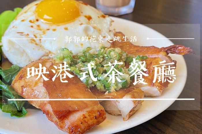 【台北萬華】映港式茶餐廳┃西門町商圈內,一秒就到香港的道地茶餐料理┃