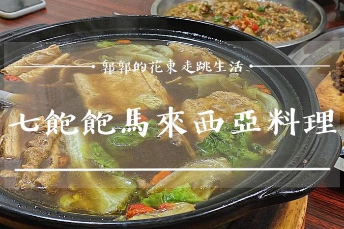 【花蓮吉安】七飽飽馬來西亞料理┃一秒就出國,隱身於稻田民宅內的正宗南洋美食┃