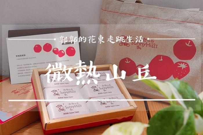 【生活開箱】微熱山丘SunnyHills┃酥脆外皮蘊藏著日本青森縣紅寶石的春季下午茶點┃