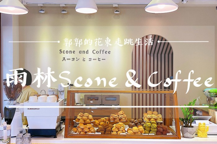 【花蓮市區】雨林Scone&Coffee┃溝仔尾街區,日系小清新的司康下午茶專賣┃