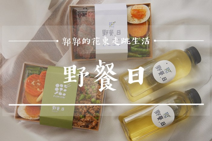 【花蓮市區】野餐,日┃防疫時的外帶首選,健康與美味兼具的蔬食餐盒┃