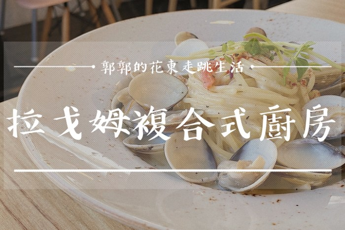 【花蓮市區】拉戈姆複合式廚房Lagom kitchen┃假日的晨間時光,層層酥脆可頌麵包早午餐盤┃