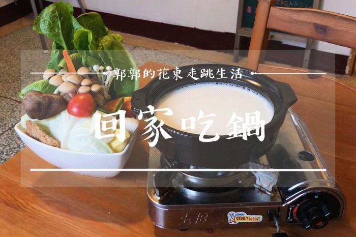 【新北土城】回家吃鍋 友善鍋物┃遠百後巷選用在地小農直送食材的新鮮鍋物料理┃