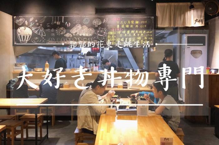 【花蓮市區】大好き丼物專門~近花蓮文創園區的日式丼飯專賣店