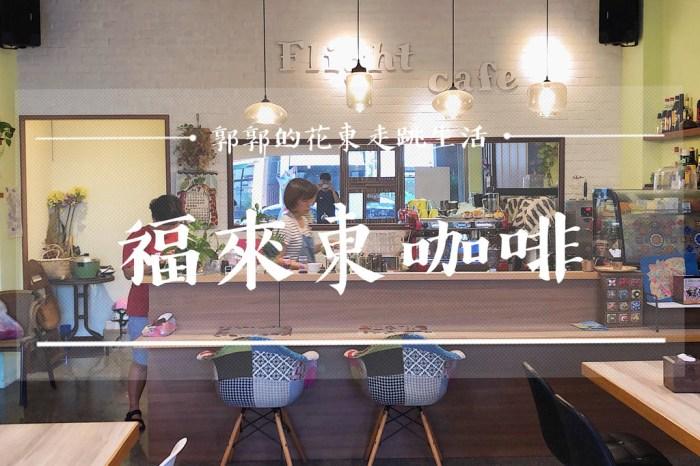 【台東市區】Flight Cafe福來東咖啡┃日本與台灣兩位女孩夢想出發的文青簡餐咖啡館┃