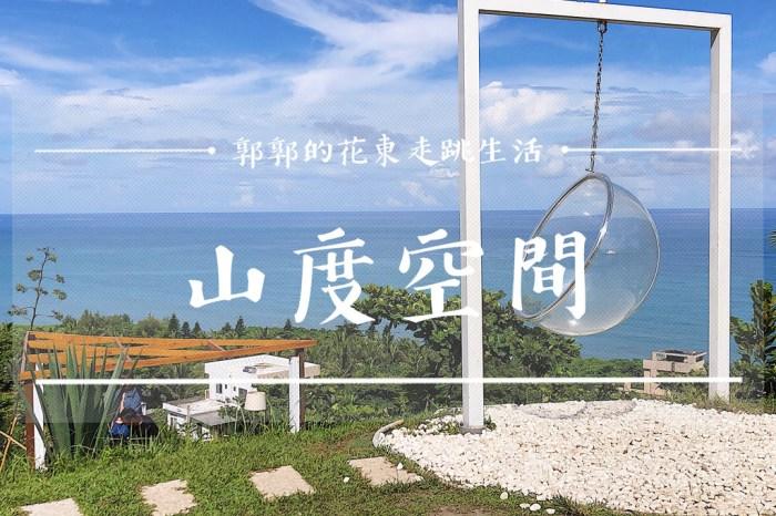【花蓮壽豐】山度空間Mountain┃海岸公路近遠雄海洋公園旁的網美打卡咖啡下午茶┃