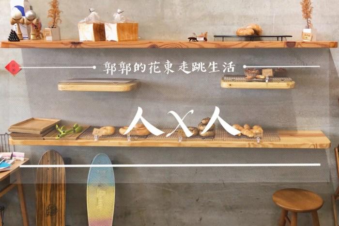 【台東市區】人x人早午餐┃暖色系文青風格的手工貝果、吐司麵包早午餐店┃