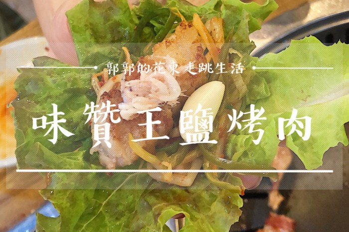 【韓國釜山】味贊王鹽烤肉┃海雲台擁有肥滋滋3.5厚切五花肉連韓星都愛吃的連鎖烤肉品牌┃