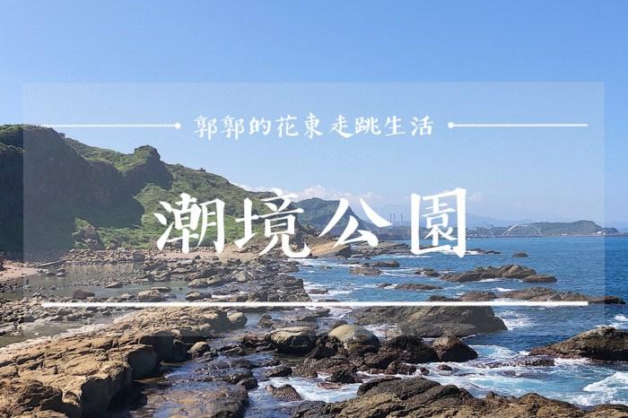 【基隆遊記】八斗子潮境公園┃近海科館及憂谷步道的巨大飛天掃帚網美打卡景點┃