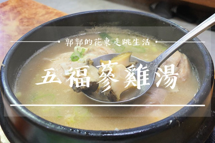 【韓國釜山】五福蔘雞湯┃近地鐵西面站樂天百貨旁的海鮮煎餅及招牌鮑魚粥飯┃