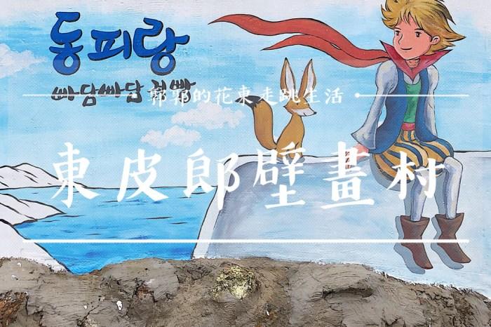 【韓國釜山】東皮郎壁畫村┃近統營中央市場海港旁好拍好看的小王子壁畫村┃