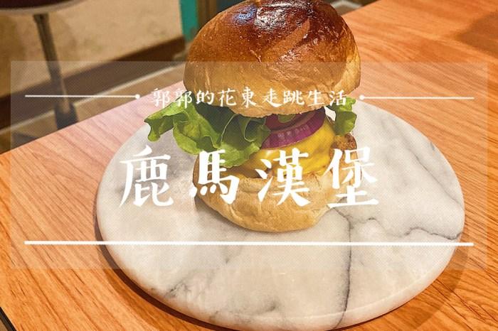 【花蓮市區】鹿馬漢堡Loma' burger┃近花蓮火車站巷弄老宅內的多汁手打肉排漢堡店┃