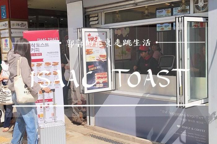 【韓國釜山】Isaac Toast & Coffee┃西面商圈旁傳說中訪韓必吃的平價吐司早餐店┃