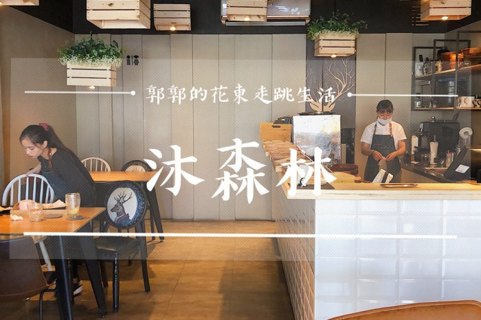 【花蓮市區】沐森林Moon Fores┃美崙主打木盆沙拉與輕食料理的早午餐店┃
