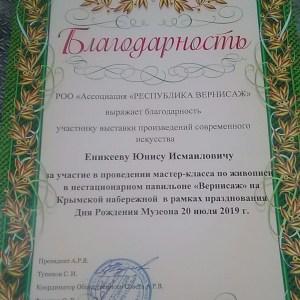 Благодарность Юнису Еникееву от Вернисажа