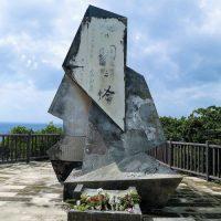 糸満市摩文仁にある「黎明之塔」と「第32軍司令部終焉之地」